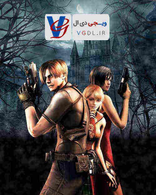 دانلود بازی Resident Evil 4 برای کامپیوتر - دانلود Resident Evil 4 برای pc - دانلود بازی رزیدنت اویل 4دانلود بازی pcکرک + dlc دی ال سی