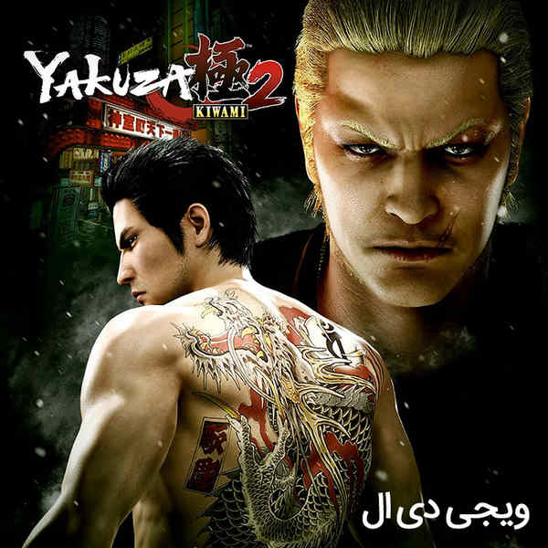 Yakuza Kiwami 2 برای pc و دانلود بازی یاکوزا کیوامی 2