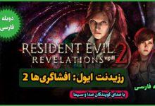 Photo of دانلود بازی Resident Evil Revelations 2 + ALL DLC + دوبله فارسی نسخه کامل و فشرده – دانلود رزیدنت اویل رولیشن ۲ برای کامپیوتر