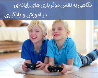 kids play vgdl.ir bzzt - نگاهی به نقش موثر بازیهای رایانهای در آموزش و یادگیری