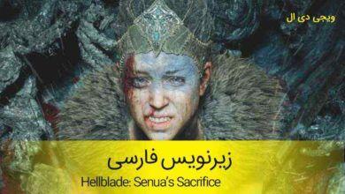 Photo of فیلم بازی Hellblade: Senua's Sacrifice با زیرنویس فارسی