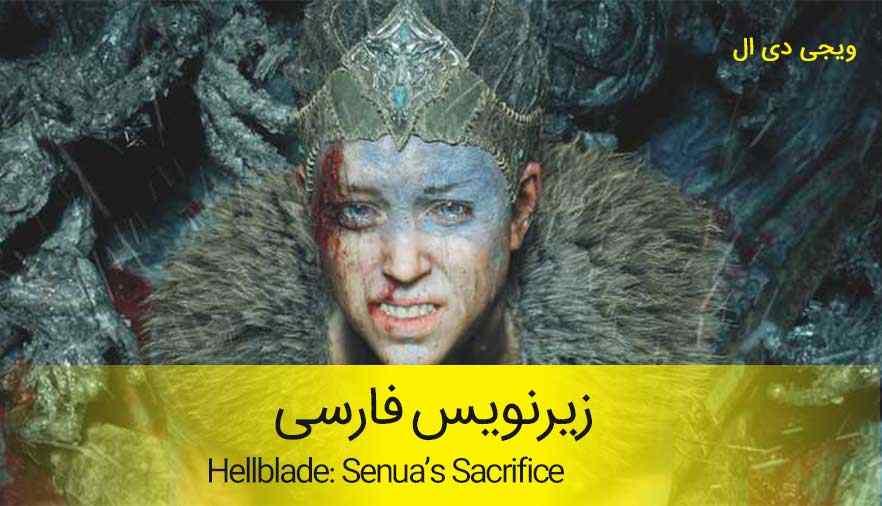دانلود ویدیو سینمایی بازی Hellblade: Senua's Sacrifice با زیرنویس فارسی