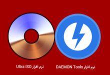 Photo of دانلود نرم افزار DAEMON Tools ونرم افزار UltraISO – اخرین نسخه