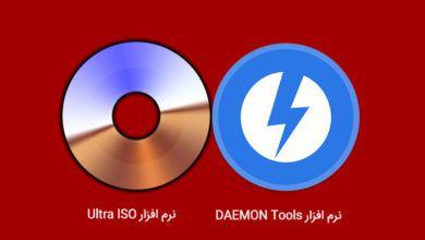 دانلود نرم افزار DAEMON Tools ونرم افزار UltraISO