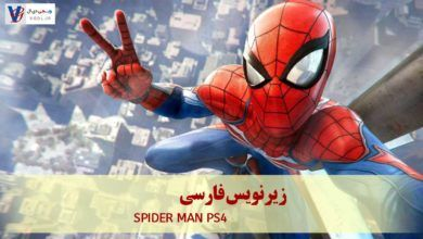 Photo of فیلم کامل بازی SPIDER MAN PS4 با زیرنویس فارسی