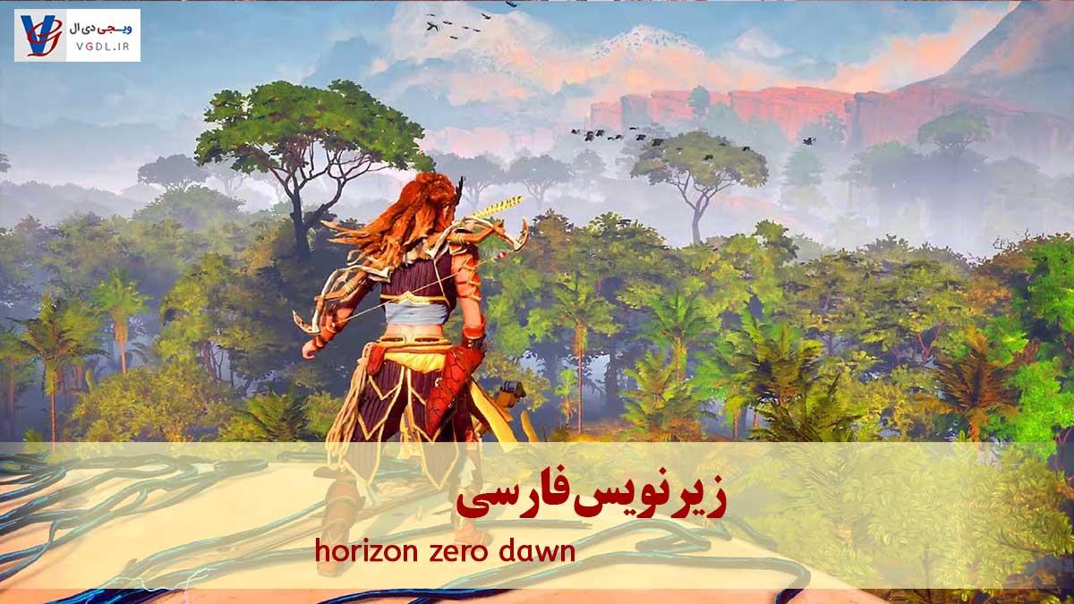 فیلم کامل بازی Horizon Zero Dawn با زیرنویس فارسی