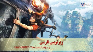 Photo of فیلم کامل بازی UNCHARTED The Lost Legacy با زیرنویس فارسی