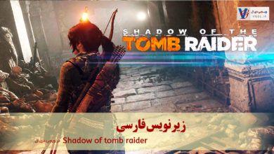 Photo of فیلم کامل بازی Shadow of tomb raider با زیرنویس فارسی