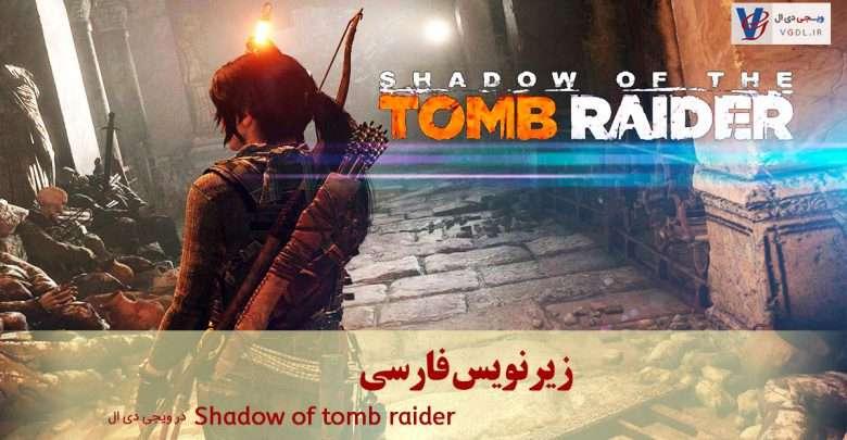 فیلم کامل بازی Shadow of tomb raider با زیرنویس فارسی