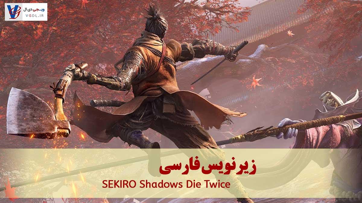 Sekiro Accessibility 9 0 - فیلم کامل بازی SEKIRO Shadows Die Twice با زیرنویس فارسی