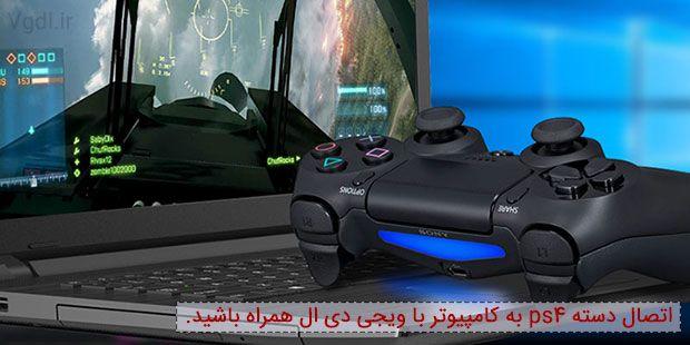 دانلود نرم افزار DS4Windows