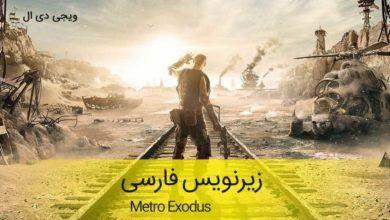 فیلم بازی METRO EXODUS با زیرنویس فارسی