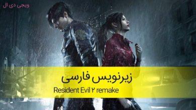 Photo of فیلم بازی RESIDENT EVIL 2 REMAKE زیرنویس فارسی