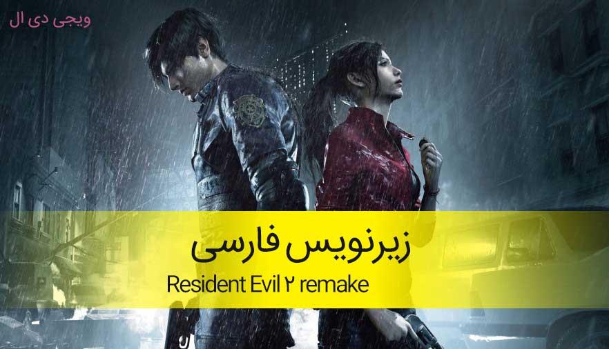 resident evil 2 900x506 - فیلم بازی RESIDENT EVIL 2 REMAKE زیرنویس فارسی