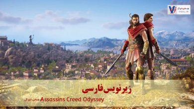 فیلم کامل بازی Assassins Creed Odyssey با زیرنویس فارسی