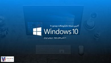 دانلود Windows 10 ویندوز ۱۰