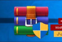 Photo of دانلود WinRAR وین رار– اخرین نسخه جدید ۲۰۲۰ – نرم افزار فشرده سازی فایل ها