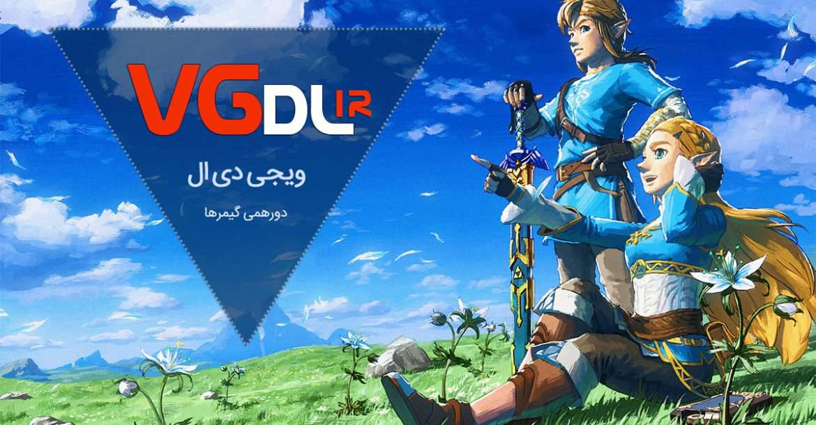 Zelda.no .Densetsu .Breath.of .the .Wild .full  1170x610 - بازی درخواستی