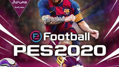 Photo of دانلودPES 2020 + کرک آپدیت نسخه fitgirl , corepack کم حجم و فشرده فوتبال Pro Evolution Soccer 2020