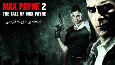 Photo of دانلود بازی Max Payne 2 + all DLC دوبله فارسی کم حجم و فشرده – دانلود مکس پین ۲ برای کامپیوتر
