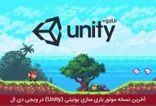 دانلود نرم افزار Unity نرم افزار بازی ساز (یونیتی)
