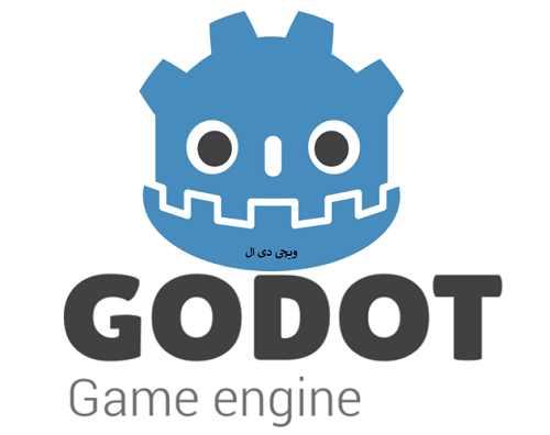 موتور بازی سازی گودو (Godot Engine)