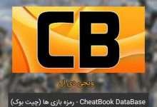 Photo of دانلود نرم افزار CheatBook DataBase 2019 – رمز بازی ها (چیت بوک کد تقلب)