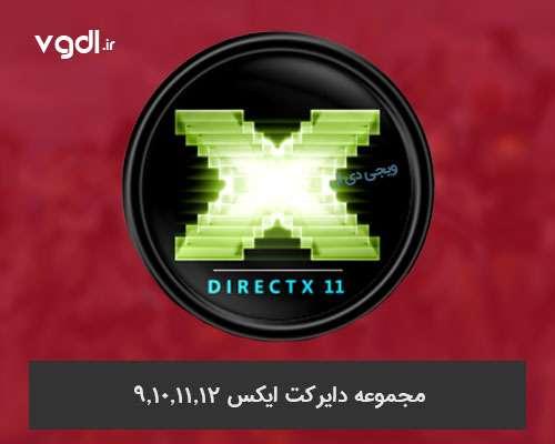 دانلود Directx 9.c دانلود 10 Directx دانلود 11 Directx دانلود 12 Directx