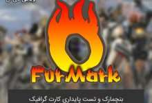 FurMark 220x150 - دانلود نرم افزار FurMark 2019 - نرم افزار بنچمارک و تست پایداری کارت گرافیک