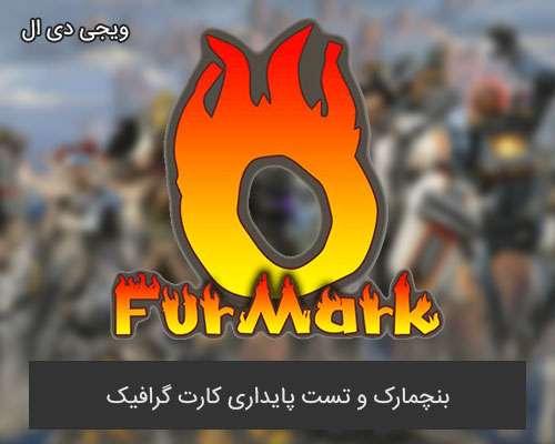 قابلیت های نرم افزار FurMark نرم افزار بنچمارک و تست پایداری کارت گرافیک