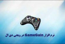 Photo of دانلود نرم افزار GameGain 4.8.21 – نرم افزار افزایش سرعت اجرای بازی (بوستر بازی)