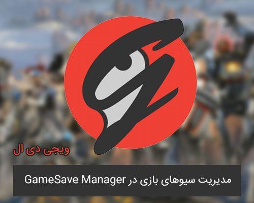 GameSave Manager دانلود نرم افزار GameSave Manager جدیدترین نسخه و اخرین آپدیت GameSave Manager با لینک مستقیم و رایگان در ادامه , باتشکر.