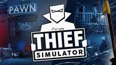 دانلود بازی کامپیوترThief Simulator دانلود بازی Thief Simulatorدانلود Thief Simulator برای pc