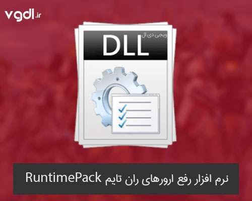 نرم افزار رفع ارورهای ران تایم – مجموعه کامل dll و ocx مورد نیاز ویندوز دانلود RuntimePack