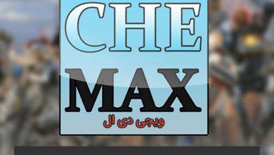 Photo of دانلود نرم افزار CheMax نسخه نهایی – کدهای تقلب بازی های کامپیوتری