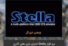 دانلود نرم افزار امولاتور Stella در ادامه شبیه ساز اجرای بازی اتاری
