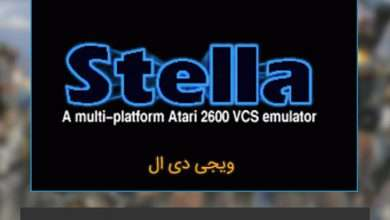 Photo of دانلود شبیه ساز اجرای بازی های اتاری – (دانلود نرم افزار Stella)