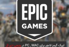 Photo of دانلود نرم افزار Epic Game launcher 2020 اخرین نسخه – اجرای بازی های اپیک گیمز (اپیک گیمز لانچر)