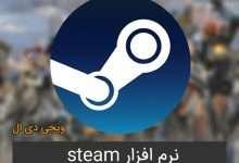 دانلود نرم افزار steam + انلاین و افلاین + کامپیوتر و اندروید (نرم افزار استیم)