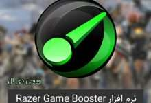 دانلود نرم افزار ریزر گیم بوستر Razer Game Booster در ادامه