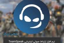 قابلیت های نرم افزار TeamSpeak (تیم اسپیک)