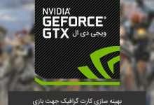 Photo of دانلود نرم افزار NVIDIA GeForce Experience 2019 – بهینه سازی کارت گرافیک جهت بازی (NVIDIA)