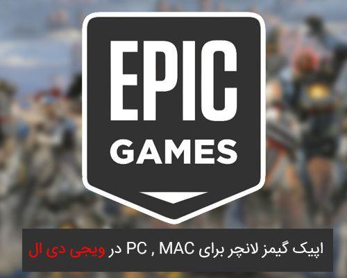 دانلود اپیک گیمز لانچر برای pc