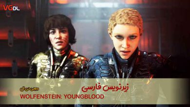 Photo of ویدئوی داستانی بازی WOLFENSTEIN: YOUNGBLOOD + All Cutscenes + زیرنویس فارسی