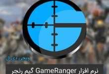 قابلیت هاینرم افزار GameRanger گیم رنجر :