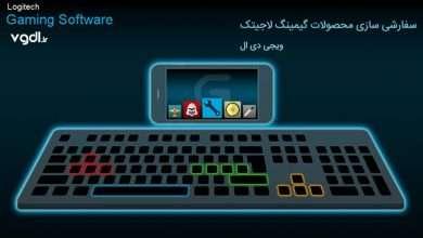 Photo of دانلود نرم افزار Logitech Gaming Software (سفارشی سازی محصولات گیمینگ لاجیتک) نرم افزار لاجیتک برای گیمرها