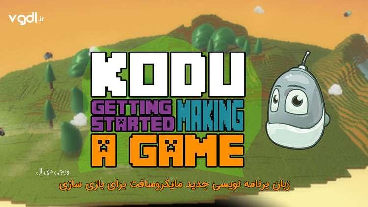 دانلود Microsoft Kodu Game Lab