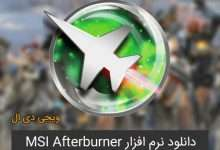 Photo of دانلود نرم افزار MSI Afterburner (اورکلاک کارت های گرافیک) نمایش مشخصات سخت افزار هنگام بازی