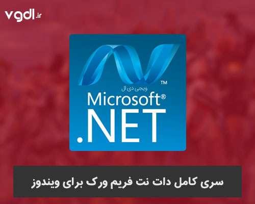 دات نت فریم ورک Microsoft .NET Framework