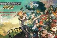 دانلود RPG Maker MV نرم افزار ساخت بازی های کامپیوتری در سبک نقش آفرینی